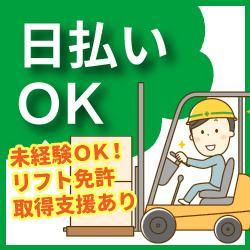 日払い・週払い求人リフト資格取りたい方向け🔰日払いOK!草津市 商材管理運搬作業 イメージ