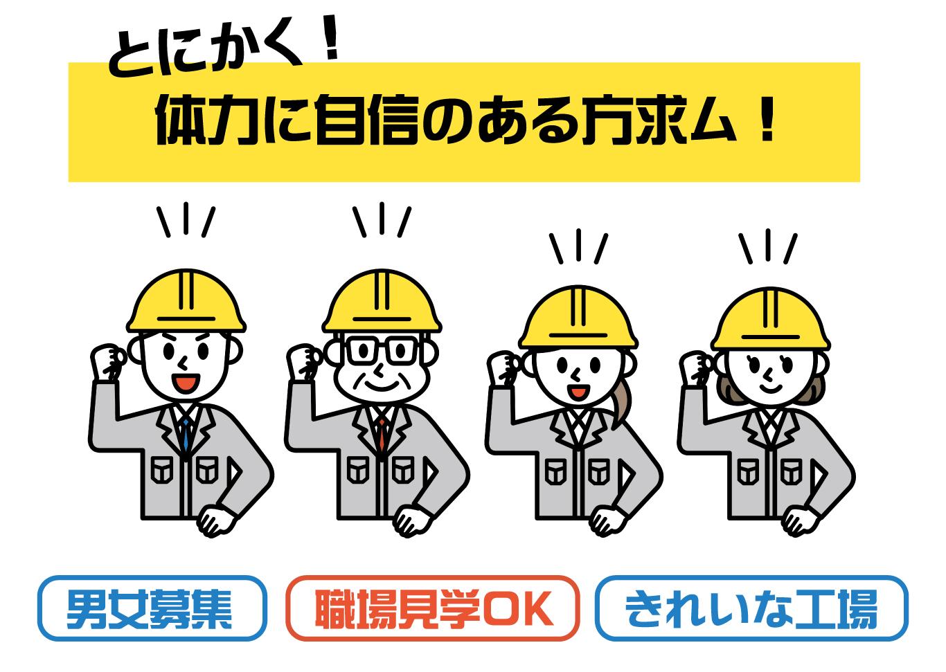 日払い・週払い求人栗東市 きれいな工場でのお仕事!電池の製造補助作業!イメージ