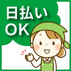 日払い・週払い求人募集終了:【京都市右京区】日払OK!お菓子の販売等のお仕事♪イメージ