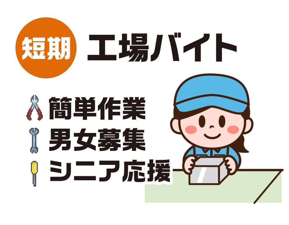 日払い・週払い求人日払 工場 瀬戸市 短期1カ月から2カ月位 遊技機製品の組立の仕事です。イメージ