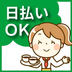 日払い・週払い求人募集終了:【滋賀県草津市】日払OK!お菓子の販売等のお仕事♪イメージ