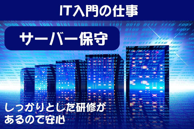 日払い・週払い求人神戸市 IT企業への転職入門!給料をもらいながらIT知識が学べる仕事イメージ