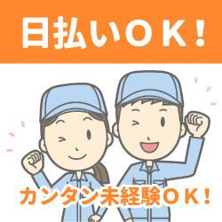 日払い・週払い求人日払OK!長岡京市🔰金属加工に就職の田中さん(仮)の話!イメージ