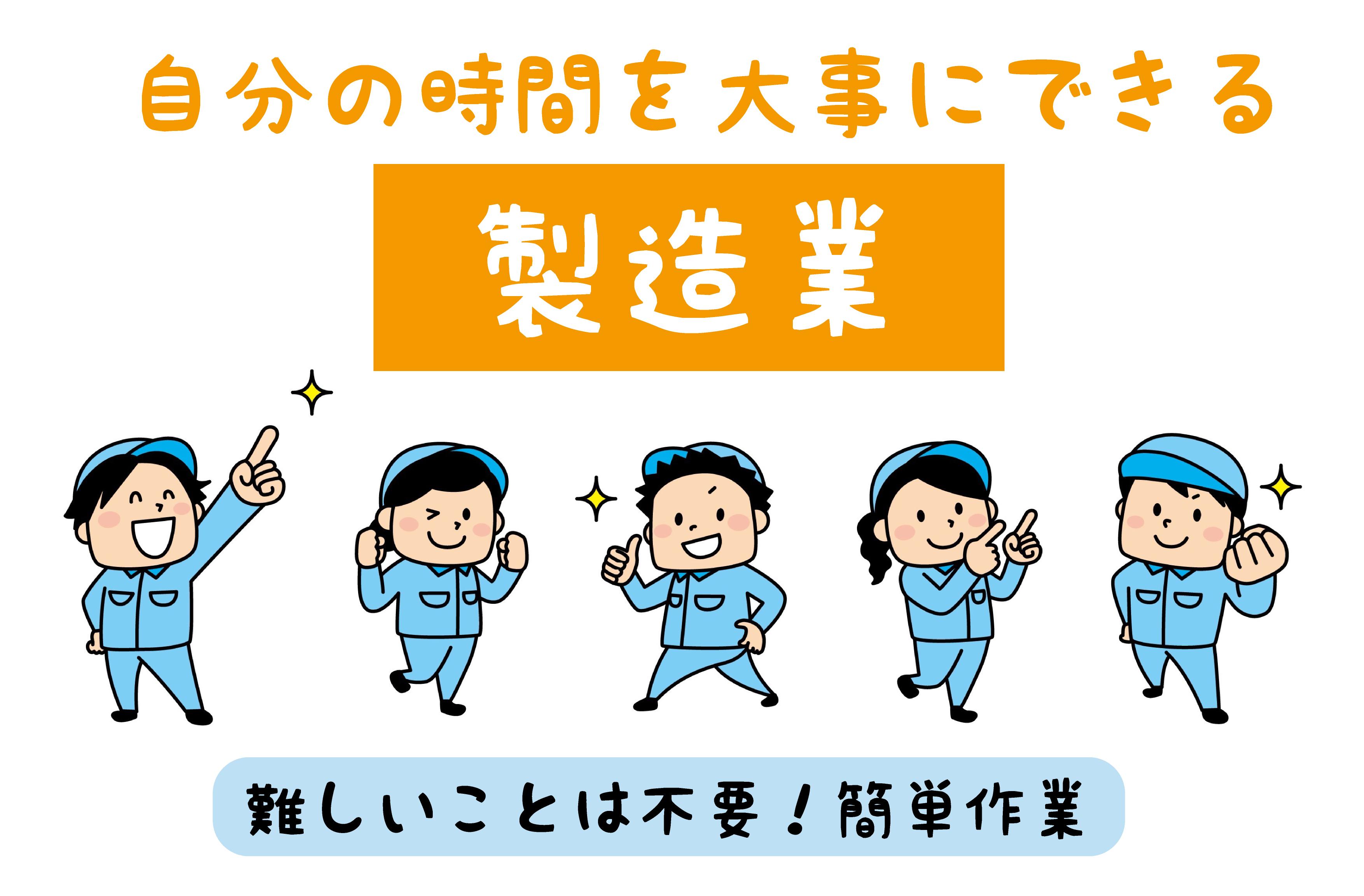 日払い・週払い求人工場 京都 段ボール工場での作業員急募イメージ