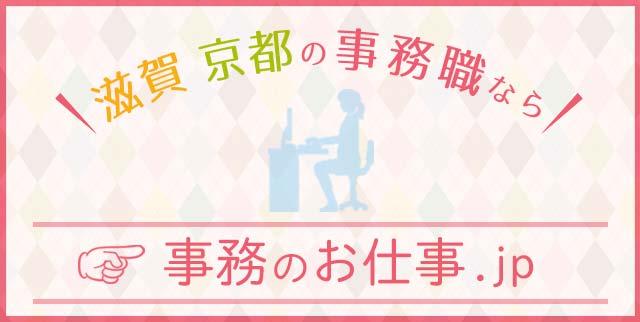 滋賀・京都の事務求人情報サイト